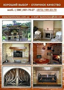 KaminClass